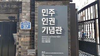박종철열사 33주기 추모제. 남영동대공분소,민주인권기념…