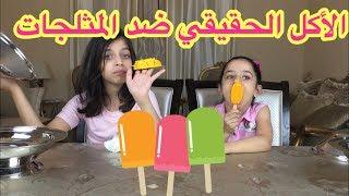 تحدي المثلجات ضد الأكل الحقيقي شو صار مع  ريان  !! ؟ Popsicle VS Real Food Challenge