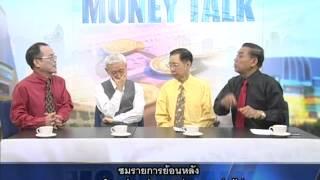 MONEY TALK - บาทตก หุ้นเตี้ย ดอกเบี้ยต่ำ 2015 - สิงหาคม 2558