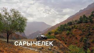 Токтогульское водохранилище, дорога на Сары-Челек (Кыргызстан). Часть 17