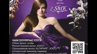 Салон красоты Shik в Новосибирске(, 2015-07-24T10:52:43.000Z)