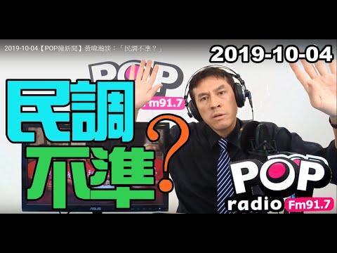 2019-10-04【POP撞新聞】黃暐瀚談:「民調不準?」