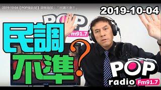 Baixar 2019-10-04【POP撞新聞】黃暐瀚談:「民調不準?」