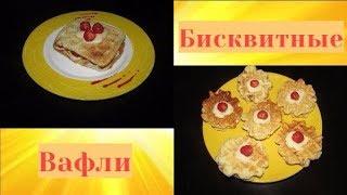Бисквитные вафли в мультипекаре Редмонд. Рецепт для вафельницы и бисквитного печенья в духовке!