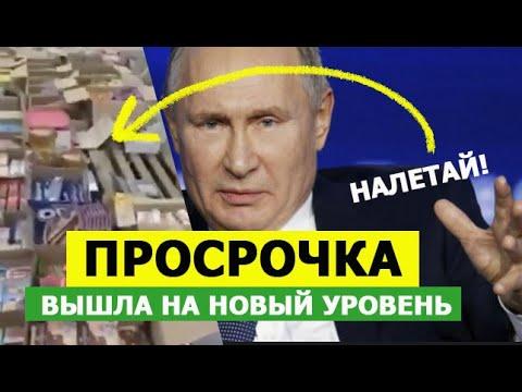 ПРОСРОЧКА, НАЛЕТАЙ! Новости СВЕРХДЕРЖАВЫ 2020