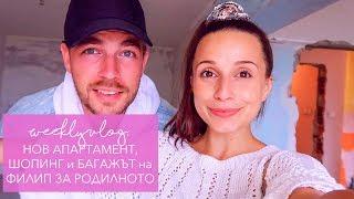 Weekly Vlog: Нов апартамент, шопинг + Филип си оправя багажа за родилното
