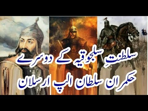 How Was The Sultan Alap Arsalan Urdu Docomentry Video