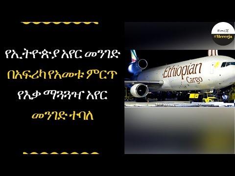ETHIOPIA - Ethiopian captures African Cargo Airline of the Year Award