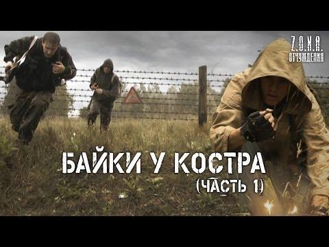 S.T.A.L.K.E.R. Тень Чернобыля Прохождение Часть 1