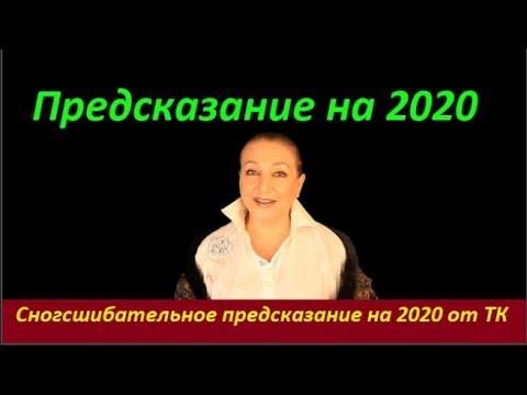 Сногсшибательное Предсказание на 2020 от ТК. № 1783