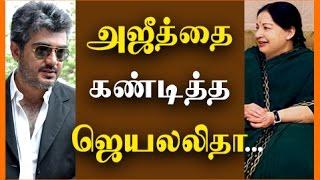 CM Jayalalitha Order And Advice To Ajith Kumar