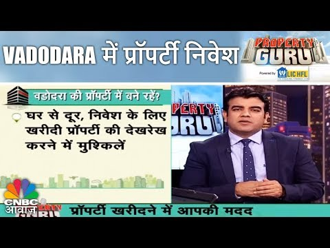 Vadodara में प्रॉपर्टी निवेश | Property Guru | CNBC Awaaz