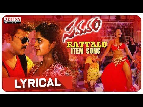 Rattalu Item Song Lyrical     Samaram Songs    Sagar, Pragya Nayan,Alishaa    Raj Kiran