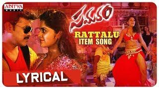 Rattalu Item Song Lyrical  || Samaram Songs || Sagar, Pragya Nayan,Alishaa || Raj Kiran