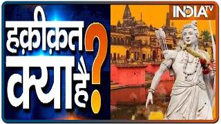 Haqiqat Kya Hai, 5th August 2020: राम जन्मभूमि का चप्पा-चप्पा..जो आज तक नहीं दिखा