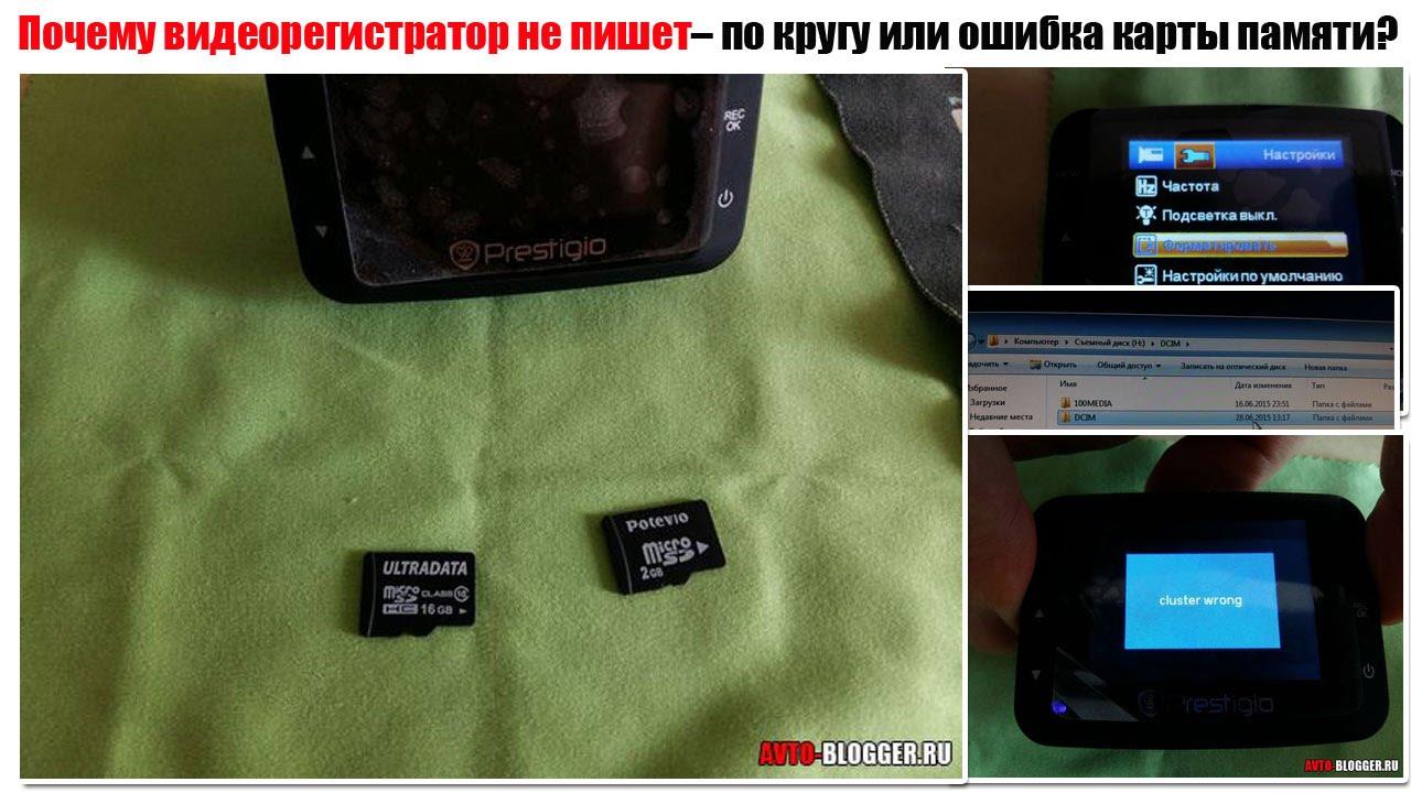 Почему видеорегистратор не видит карту памяти как удалить запись с камеры видеорегистратора