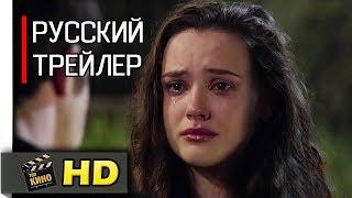 13 причин почему [2 сезон] - Русский трейлер (2018)