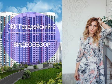 ЖК Гвардейский 2 Ростов | Обзор | Новостройки Ростова | Купить новостройку в Ростове