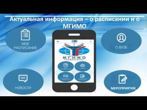 видео: Презентация мобильного приложения