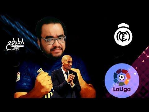 ريال مدريد يخسر الصدارة امام بيتيس ! ويحك لم التشويق اذا