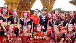 [壮丽70年 奋斗新时代]歌曲《最炫民族风》 演唱:凤凰传奇| CCTV综艺