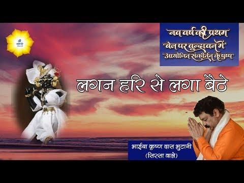 """Video - आनन्द लीजिये नव वर्ष की प्रथम बेला पर श्रीधाम वृन्दावन से   अति मधुर  भजन """" लगन हरि से लगा बैठे """" भैया कृष्ण दास भूटानी (सिरसा वाले ) द्वारा यूट्यूब के  चैनल Shree Nandini के माध्यम से ! इस भजन को पूरा सुनने के लिए इस लिंक पर क्लिक करे https://www.youtube.com/watch?v=flXaWD19K4Y                  और इस जैसे अनेको अति मधुर  भजन सुनने के लिए अभी सब्सक्राइब करे यूट्यूब के श्री नंदिनी  चैनल को https://www.youtube.com/channel/UCM2YPtF511ZaISx8eIeds4g और सुन्दर सुन्दर भजनो का आनन्द ले ! अन्य भक्तों के साथ share व like करना ना भूले.                  भैया कृष्ण दास भूटानी जी के आगामी संकीर्तन और अन्य अपडेट के लिए फेसबुक पेज लाइक कीजिये                  https://www.facebook.com/KrishanDassBhutaniSirsaWale/"""