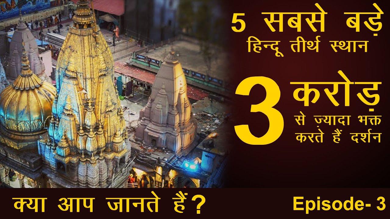 5 सबसे बड़े हिन्दू तीर्थ स्थान | Biggest Holy Shrines/Places of India | क्या आप जानते है? - Episode 3