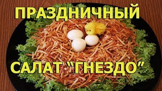 """Очень вкусный праздничный салат """"Гнездо"""". Простой рецепт к пасхальному столу, который вас удивит:)"""