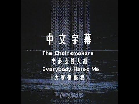老菸槍雙人組 The Chainsmokers - 大家都恨我 Everybody Hates Me【中文字幕】(Lyrics)