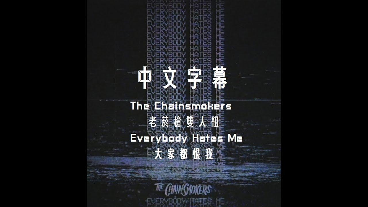 老菸槍雙人組 The Chainsmokers - 大家都恨我 Everybody Hates Me【中文字幕】(Lyrics) #1