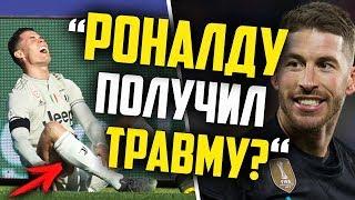 РОНАЛДУ ПОЛУЧИЛ СЕРЬЁЗНУЮ ТРАВМУ? СЫГРАЕТ В ЛЧ? | РАМОСА НАКАЗАЛ УЕФА
