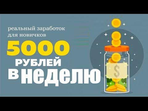 Реальный заработок без вложений/Шаг вперед курс отзывы/Дмитрий Чернышев Шаг вперед