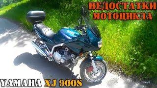 минусы Yamaha Diversion xj900s - подробно о главных недостатках мотоцикла