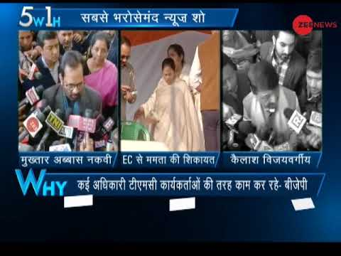 5W1H: BJP reaches EC alleging TMC of not allowing the party's political programmes In WB