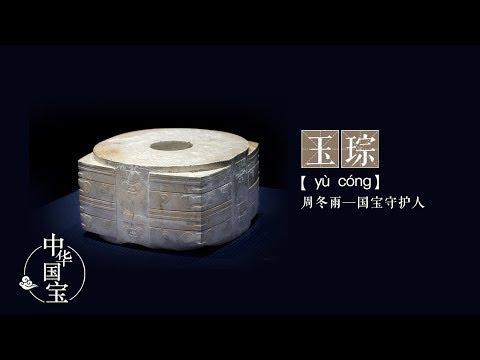 玉琮:力证华夏文明五千年 | 中华国宝