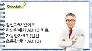 정신과약 없이도 한의원에서 ADHD 치료 가능한가요?