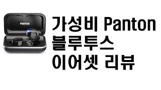 가성비의 Panton TSX 블루투스 이어셋 리뷰