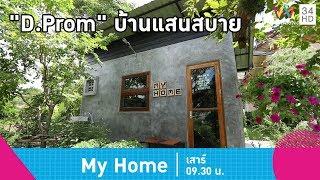 """D.Prom"" บ้านแสนสบาย เสมือนบ้านพักตากอากาศ   | My Home | 13 ต.ค.61 (1/4)"