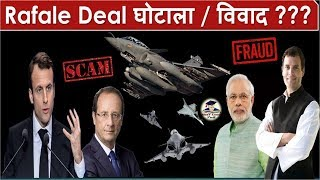 What is Rafale Deal   Rafale Deal/Scam Controversy Study   Bofors Scandal Current Affairs in Hindi