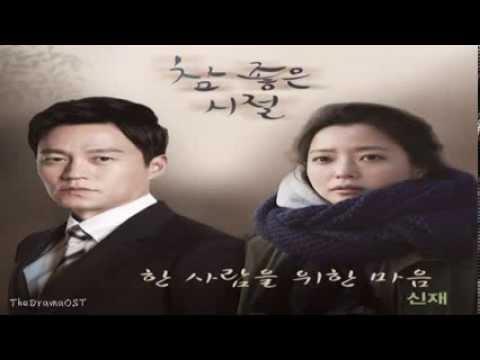 Shin Jae (신재) - 한 사람을 위한 마음 (Wonderful Days OST Part.1)