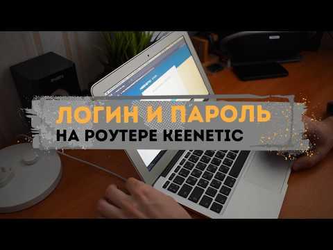 Как сменить пароль на wifi роутере zyxel keenetic