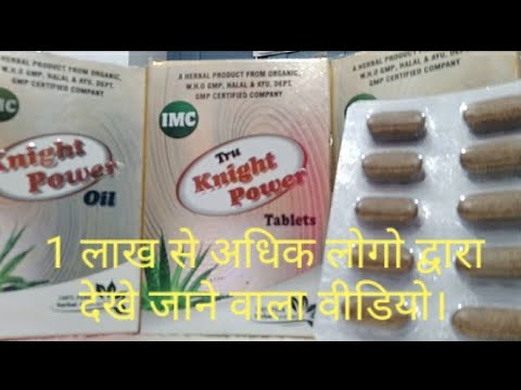 IMC KNIGHT POWER TABLET & OIL. HOW TO USE & ITS BENIFIT|||||