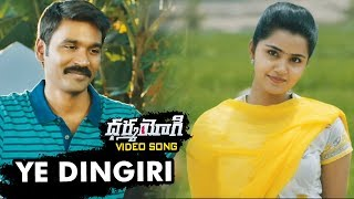 Watch ye dingiri video song. subscribe to our channel for more latest telugu movies - https://www./user/niharikamovies?sub_confirmation=1 starring...