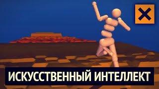 ИИ научил себя ходить! ► Искусственный Интеллект Google DeepMind
