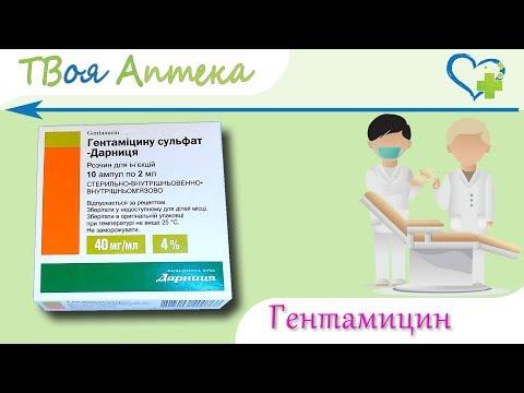 Гентамицина Сульфат - показания (видео инструкция) описание, отзывы