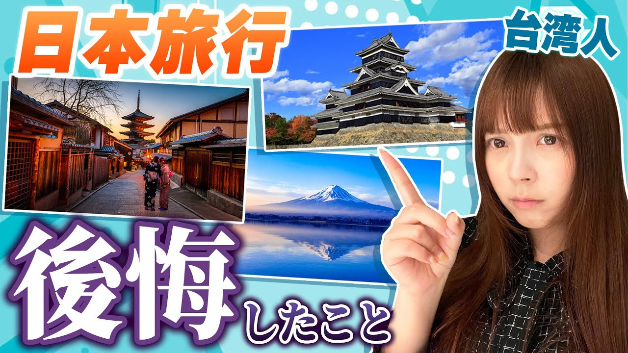 台湾人が日本旅行で後悔した3つの理由をインタビューしてみたら‥