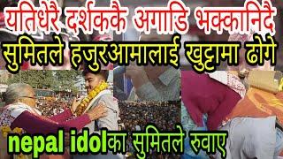 nepal idol सुमित पाठकले भक्कानिदै हजुरआमाको खुट्टा ढोगे झापा पुग्ने बित्तिकै/ हेर्नुहोला मन रुनेछ ।