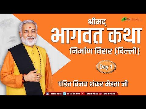 Pandit Vijay Shankar Mehta Ji | Shrimad Bhagwat Katha | Day 1 |  Nirman Vihar (Delhi)