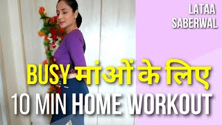 10-Minute HOME WORKOUT | No Equipment Full Body Exercise | Exercise For Busy Moms | Lataa Saberwal