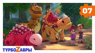 Турбозавры – мультики про динозавров. Эпизод 7. Космический бадминтон